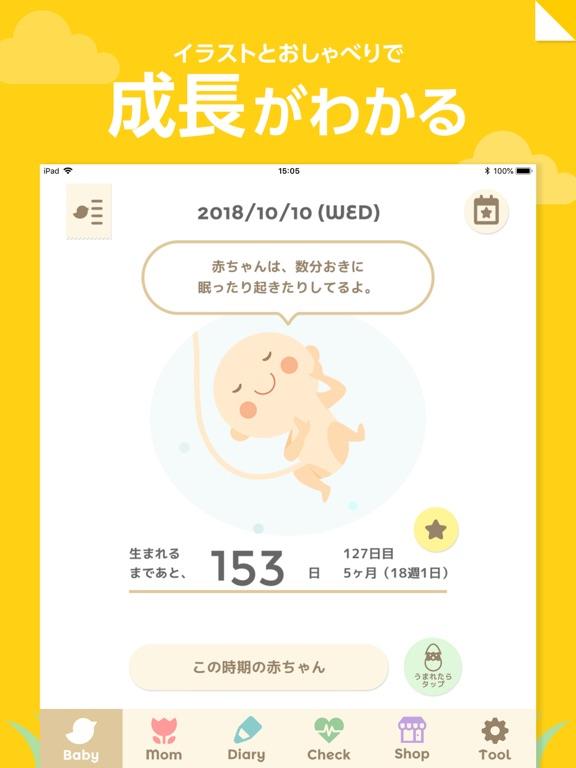トツキトオカ:夫婦で共有できる『妊娠記録・日記』アプリのおすすめ画像3