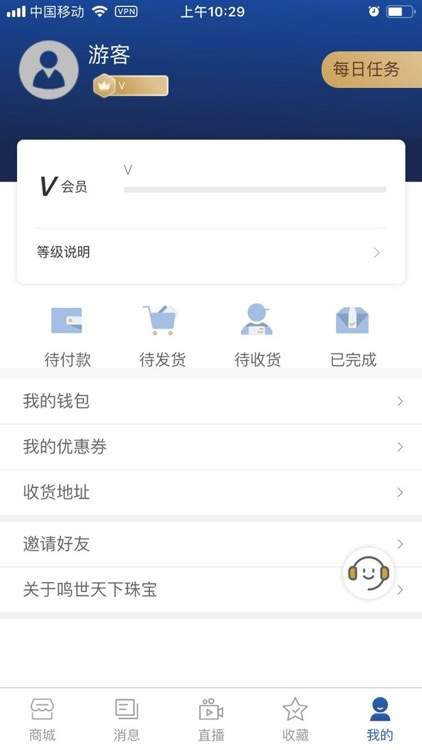 鸣世天下珠宝-来自珠宝玉石奢侈品源头 screenshot-4