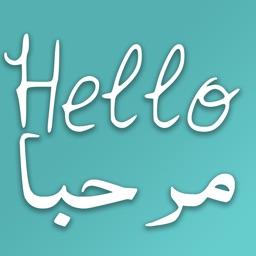 تعلم اللغة الانجليزية والعربية