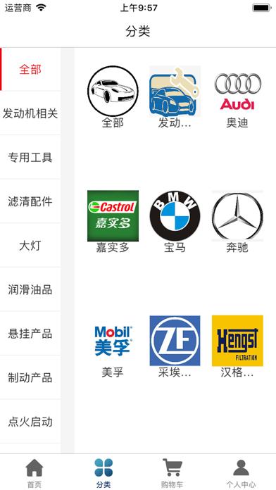 Screenshot of 阳光汽配 App