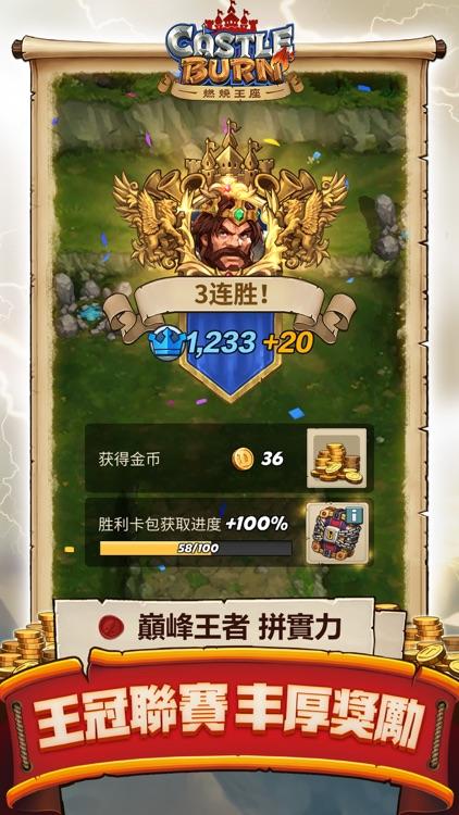 燃烧王座 screenshot-5