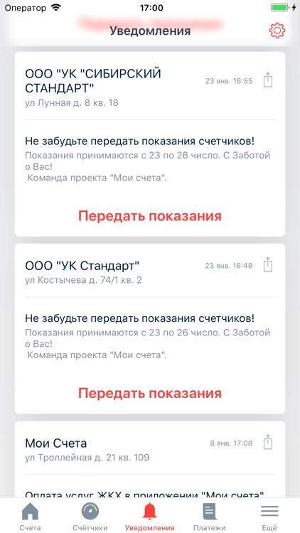 Мои счета - Электронный город screenshot-3