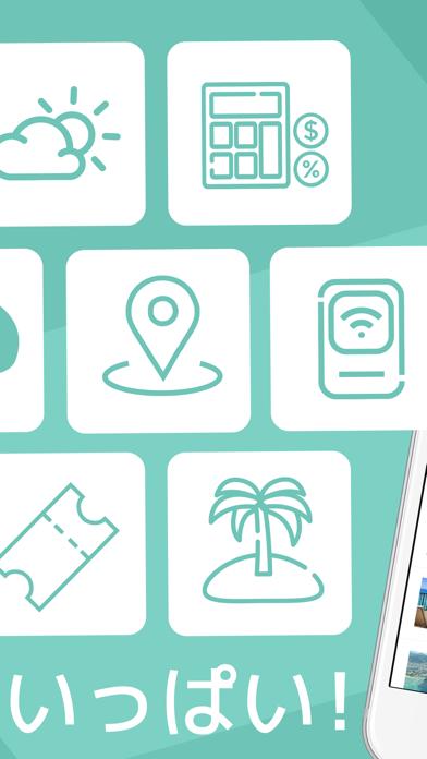 HAWAIICO(ハワイコ) - ハワイ旅行の便利アプリ -のおすすめ画像2