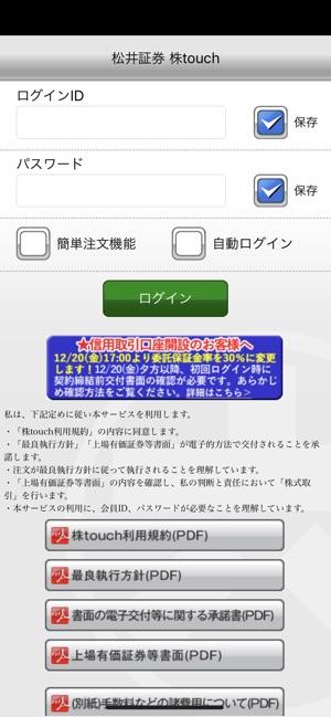 ログイン 画面 証券 松井