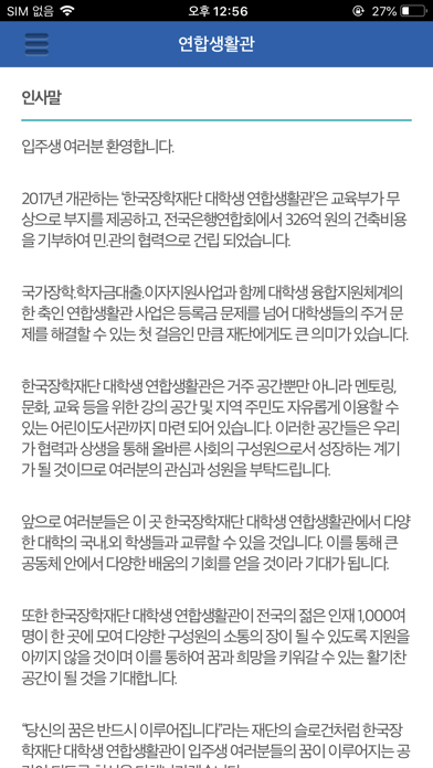 点击获取한국장학재단 연합생활관