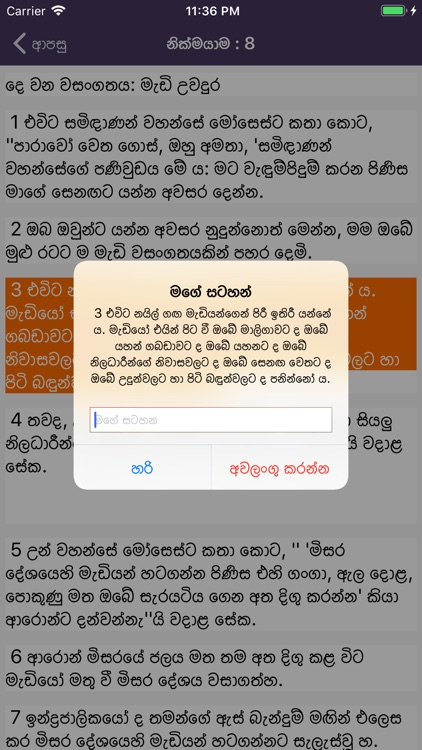 Sinhala Audio Bible screenshot-6