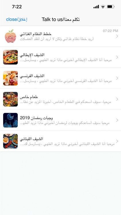 طبختي - My Cookings screenshot-3