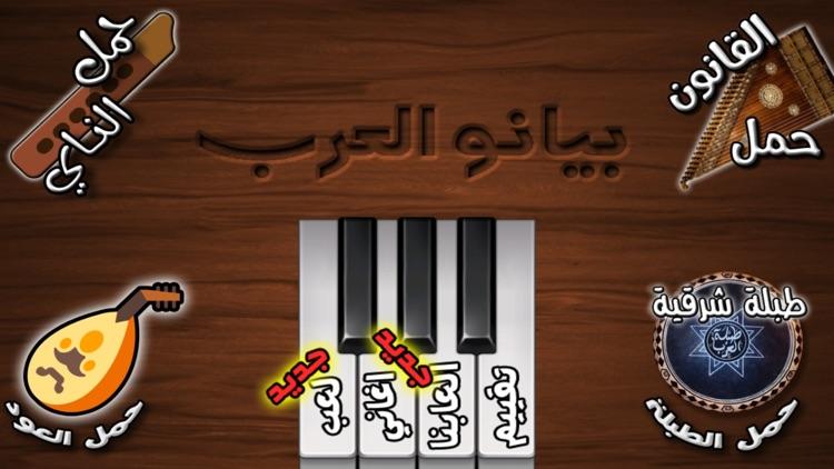بيانو المحترف ~ أورغ شرقي screenshot-7
