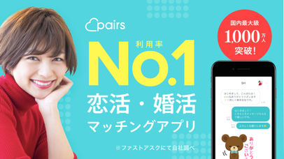 Pairs(ペアーズ) 恋活・婚活の出会い マッチングアプリ ScreenShot0