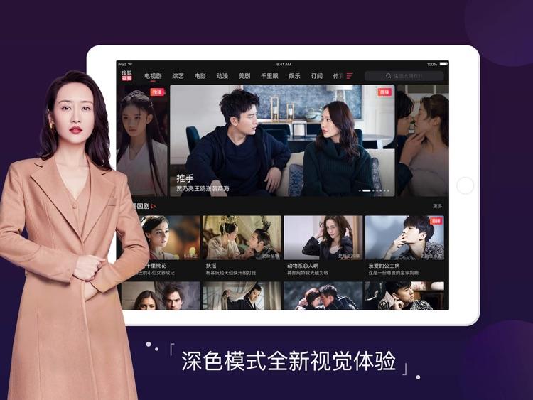 搜狐视频HD-高清播放头条影视大全 screenshot-0