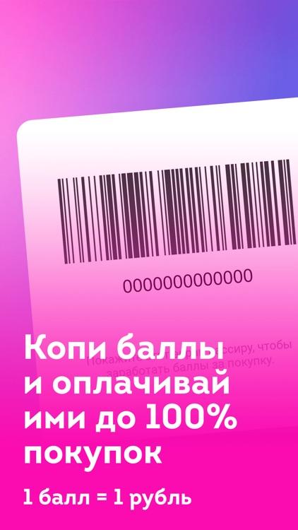 Улыбка радуги – акции и скидки screenshot-5