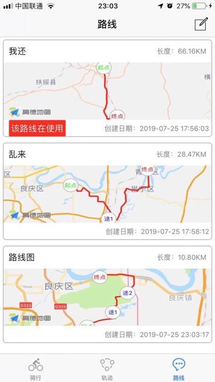 每日步行 screenshot-4