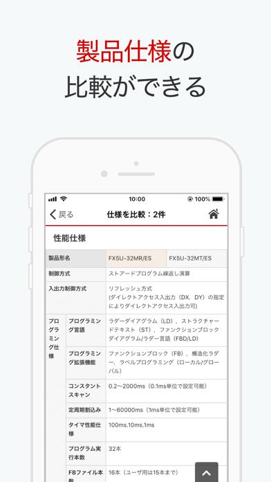 三菱電機 FA SPEC Searchのスクリーンショット3