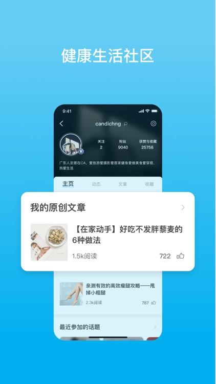 PICOOC - 你的健康生活方式顾问 screenshot-3