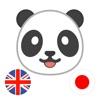 英語力 +
