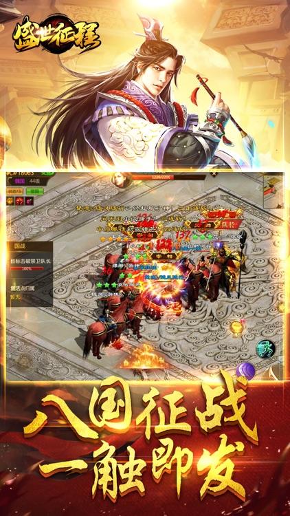 盛世征程-刺杀太子扬战国威 screenshot-4
