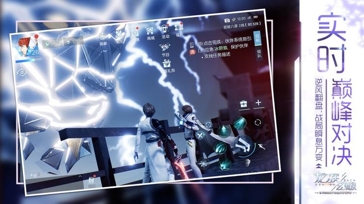 龙族幻想 screenshot-1