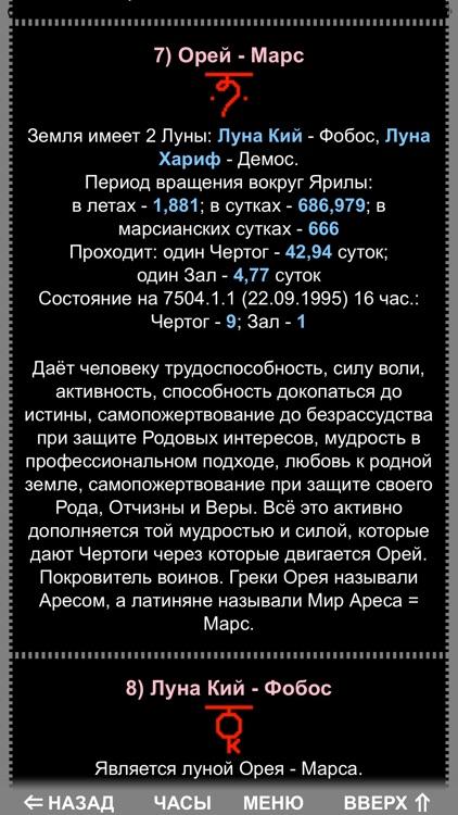 Славяно-Арийский Календарь screenshot-5