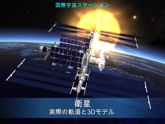 Solar Walk Ads+: ソーラーシステム3Dのおすすめ画像4