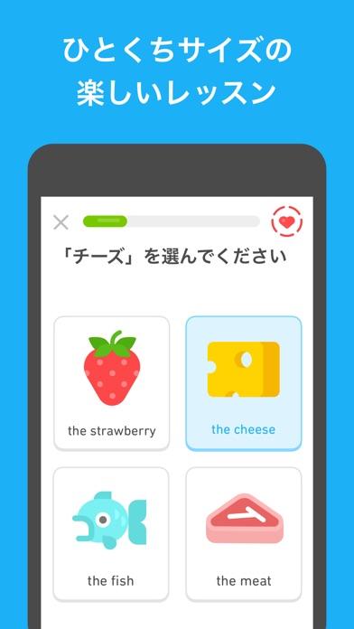 Duolingoスクリーンショット
