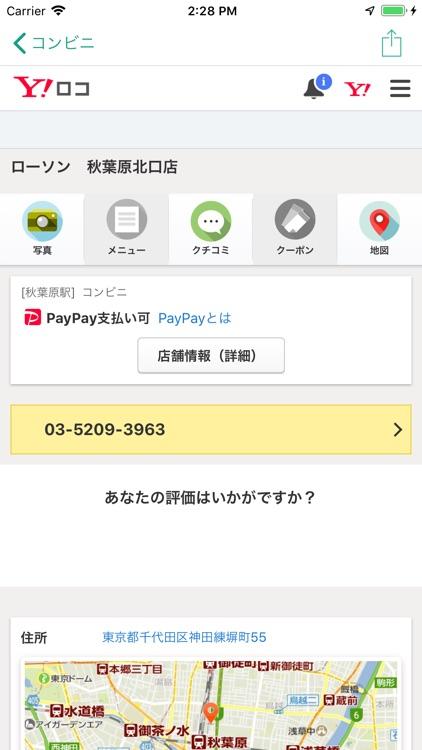 周辺検索ナビ(コンビニ・カフェなどの検索アプリ)