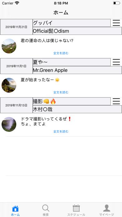 Schelog screenshot 4
