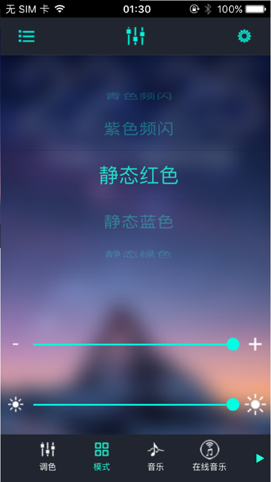 auraLED screenshot four