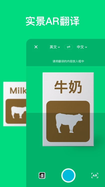 有道翻译官-107种语言翻译 screenshot-0