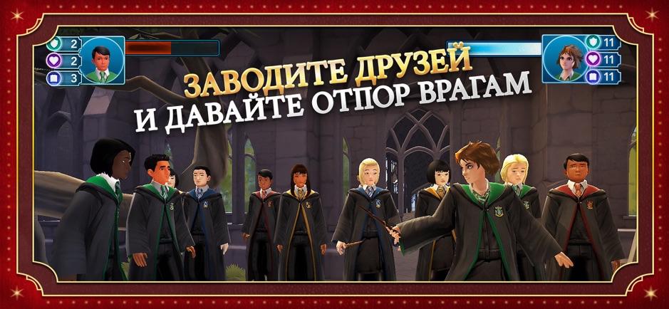 дуэли в Harry Potter: Hogwarts Mystery