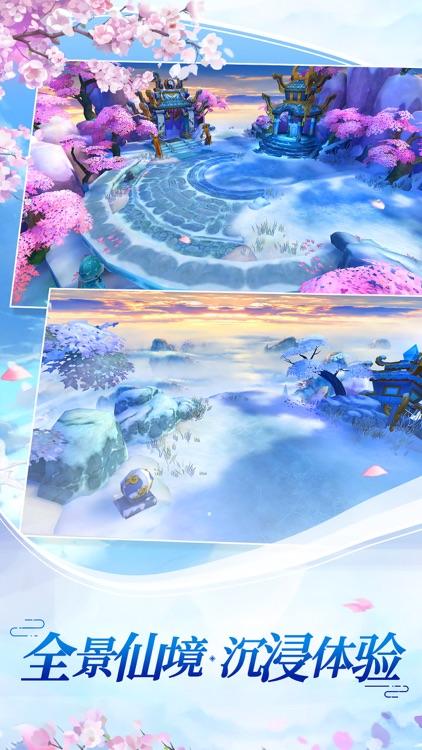 修仙传说-3D唯美仙侠手游 screenshot-4