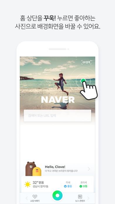 다운로드 네이버 - NAVER Android 용