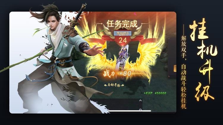 飘渺踏歌行-仙侠风云热门修仙手游 screenshot-3