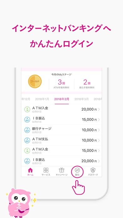 Screenshot for イオン銀行通帳アプリ in Japan App Store