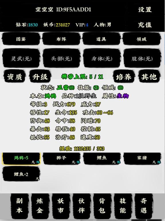 炼金妖师 screenshot 10