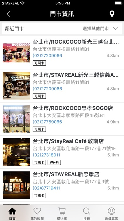 STAYREAL行動商城 screenshot-4