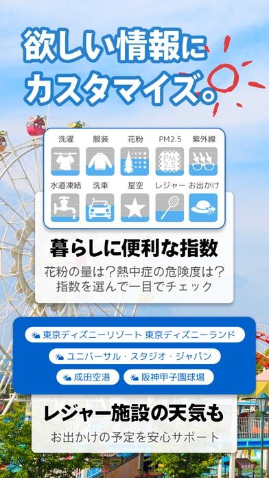 tenki.jpのおすすめ画像5