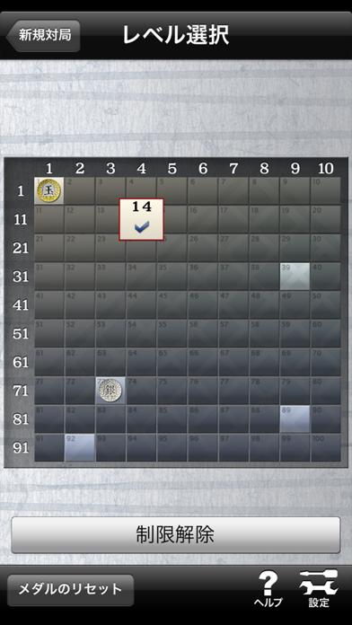 金沢将棋レベル100 エントリー版 ScreenShot2