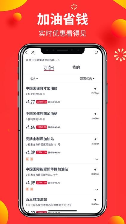 赚钱平台-购物优惠券返利app screenshot-5
