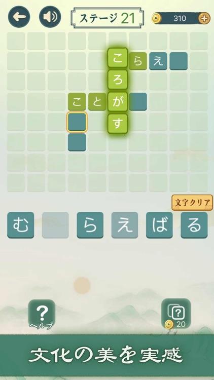 単語ゲーム—熟語単語クロス screenshot-4