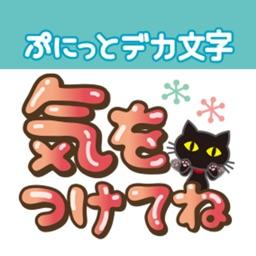 black cat (dekamozi)