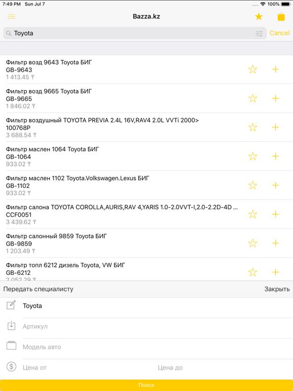 Bazza.kz screenshot 4