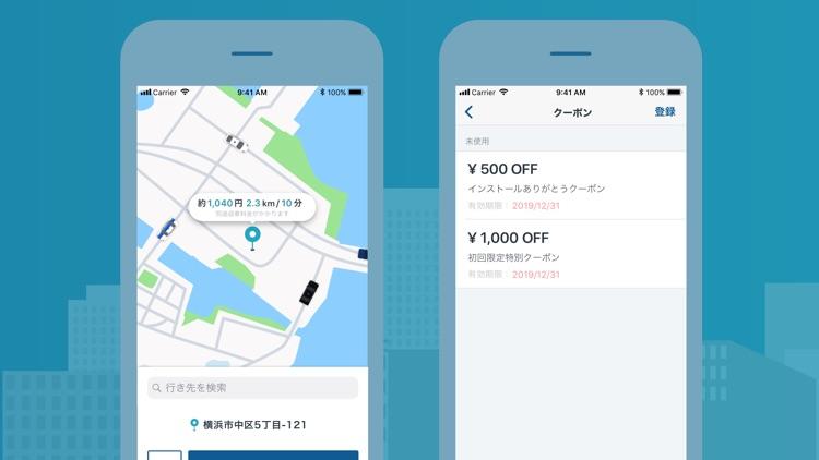 MOV《モブ》- タクシー配車 screenshot-4