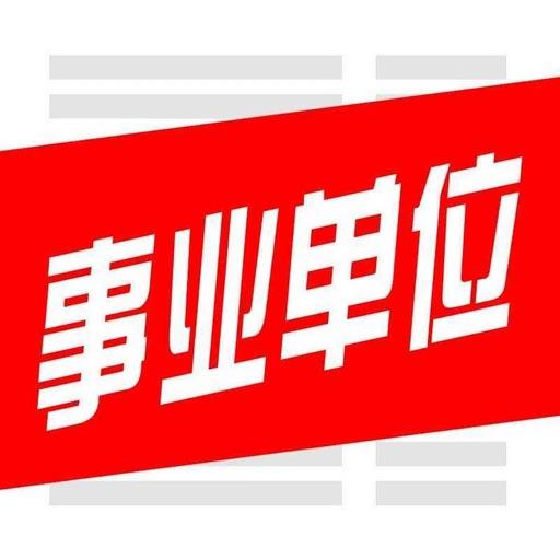 最新版事业单位考试大全 icon