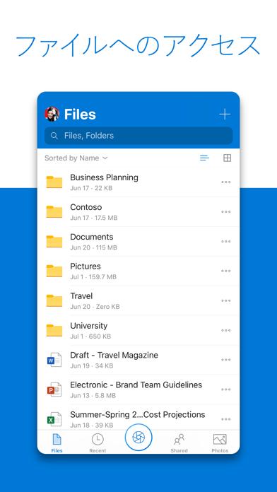 ダウンロード Microsoft OneDrive -PC用