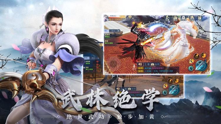 御龙诀-国风仙侠RPG动作手游 screenshot-3