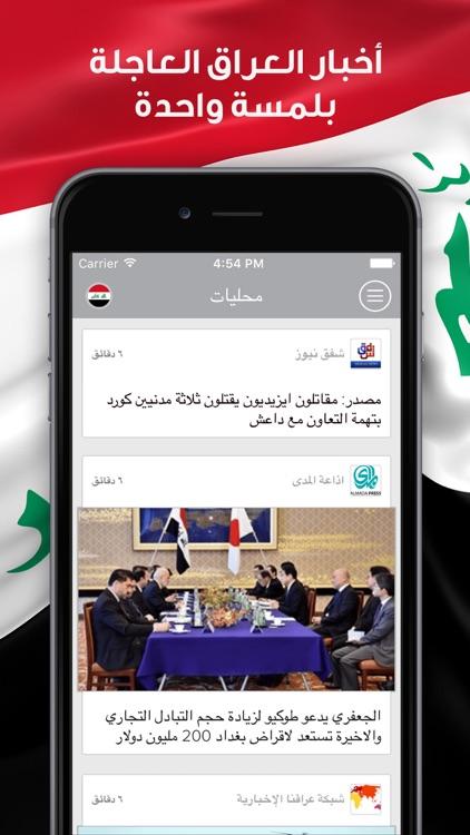مدار العرب screenshot-3