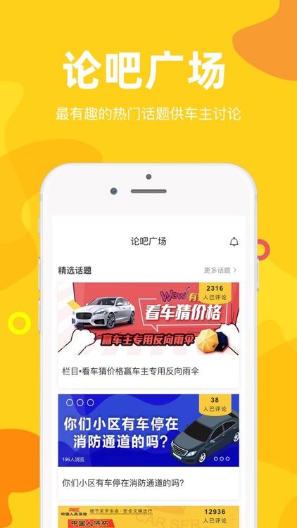车事儿 screenshot-3