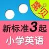 外研版新标准小学英语 3起点 - 魔贝点读学习机
