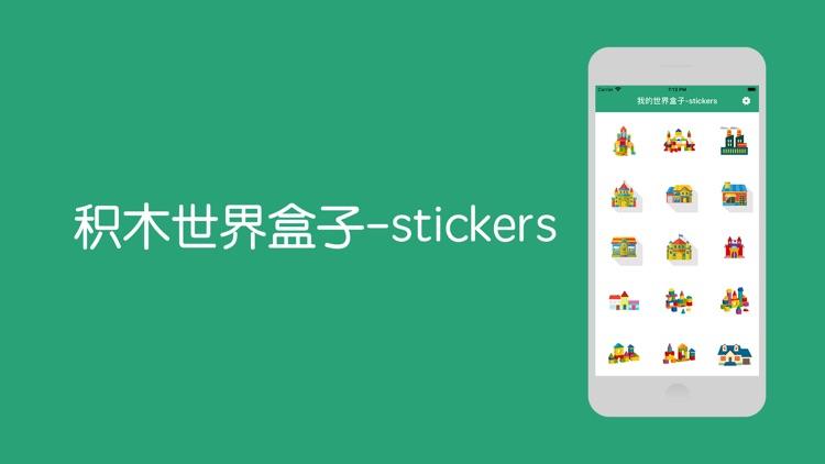 积木世界盒子-stickers