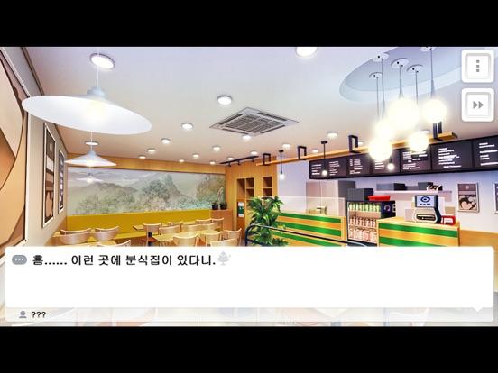 기적의 분식집 Complete screenshot 6